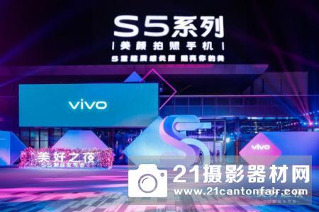 vivo S5正式发布 几何菱形ID惊艳亮相